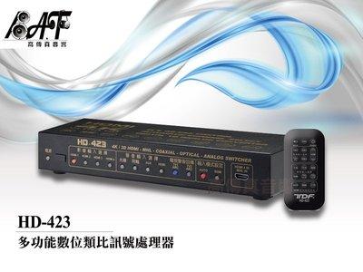 高傳真音響【TDF HD-423】 HDMI訊號切換處理器 / 多功能數位類比訊號處理器【含運】