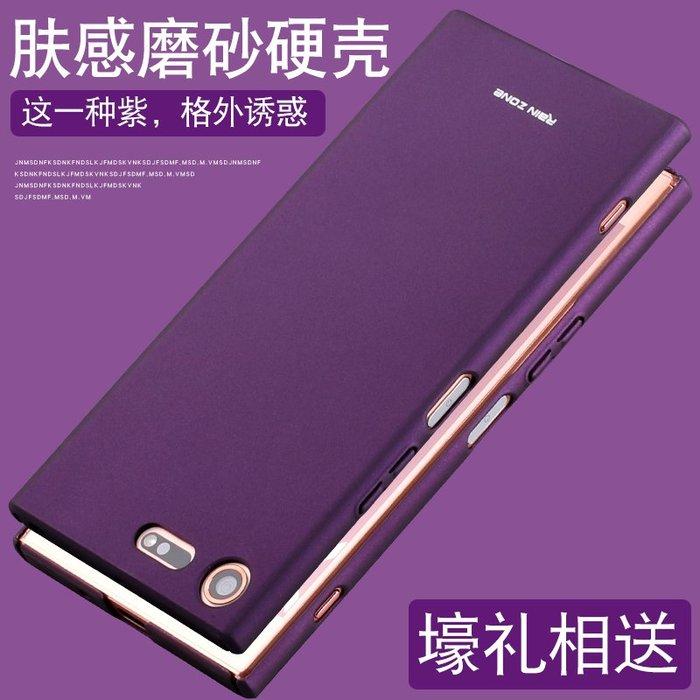 sony手機殼索尼保護套保護殼正韓國版索尼Xperia XZ premium手機殼XZP男士外套全包邊G8142磨砂硬殼