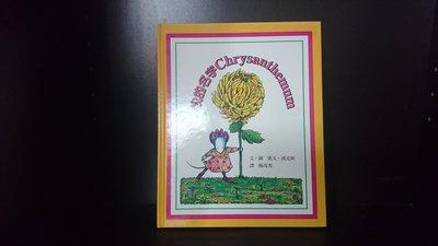 【童書】我的名字 Chrysanthemum 文.圖/ 凱文.漢克斯 上誼
