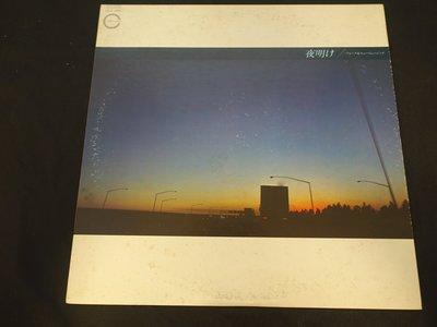 【柯南唱片】New Music Best Collection日本歌曲精選//FCLA4002 >>日版LP