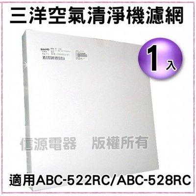 【新莊信源】【三洋SANYO空氣清淨機濾網】CAFT-522適用ABC-522RC/ABC-528RC