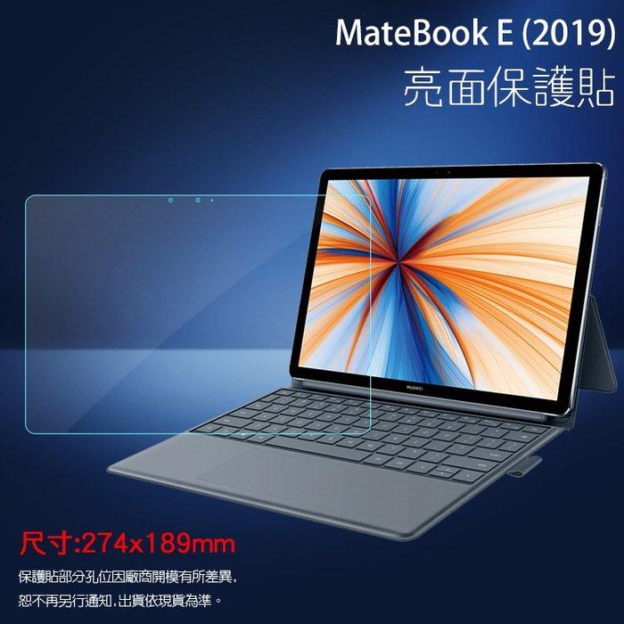 亮面螢幕保護貼 HUAWEI 華為 Matebook E 2019 12吋 筆記型電腦保護貼 筆電 軟性 亮貼 保護膜