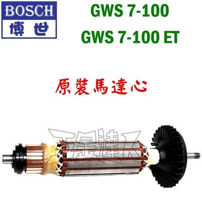 【五金達人】BOSCH 博世 GWS7-100 GWS7-100ET 原裝馬達心/轉子 4英吋 平面砂輪機/砂磨機