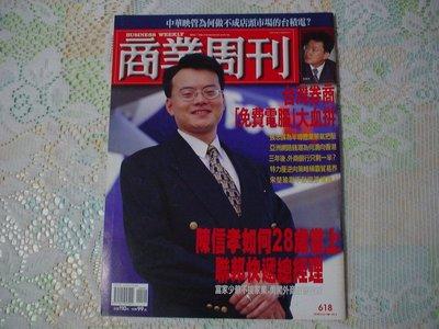 商業周刊 618期1996.9.27~10.3 《張忠謀為半導體景氣把脈》 書況為實品拍攝,如新(如圖)【M8.5】