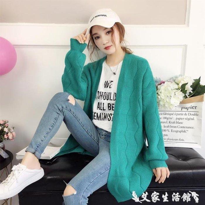 針織外套秋冬新款慵懶風毛衣開衫女韓版寬鬆中長款綠色針織衫 艾家生活