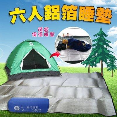 treewalkerஐ美麗讚 ஐ高級122006-1六人雙面6人鋁箔墊PE發泡野餐露營睡墊.遊戲墊 隔熱墊 遮陽墊