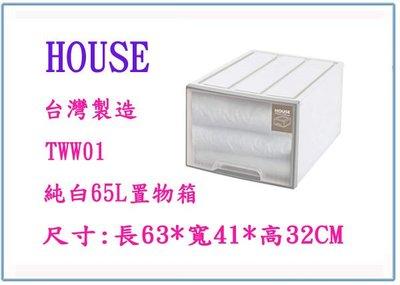 『 峻呈 』(全台滿千免運 不含偏遠 可議價) HOUSE 大詠 TWW01 純白 65L 置物箱 整理箱 收納箱