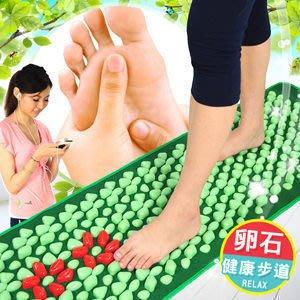 【推薦+】居家卵石健康步道C081-0490腳底按摩墊.踩踏運動步道.足底足部按摩用品鵝卵石路