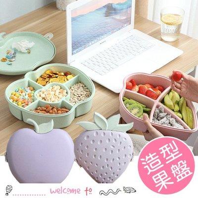 八號倉庫 小麥秸稈草莓蘋果造型糖果盒 零食盤【1Y080G885】