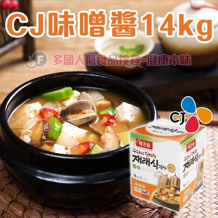 韓國CJ味噌醬 14公斤裝 (韓式味噌)[KO8801007053127]健康本味