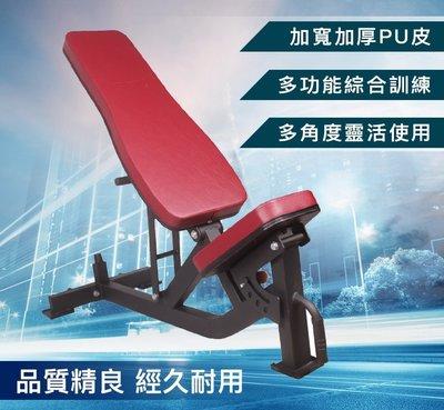 【Fitek健身網☆特價】可調式啞鈴椅✨調整型啞鈴椅✨半商用舉重椅✨啞鈴臥推椅✨臥推平板椅✨啞鈴飛鳥臥推床✨重訓椅
