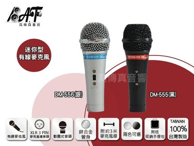 高傳真音響【CHIAYO DM-555(黑) / DM-556(銀)】 迷 你型有線麥克風 上課教學.解說.演講