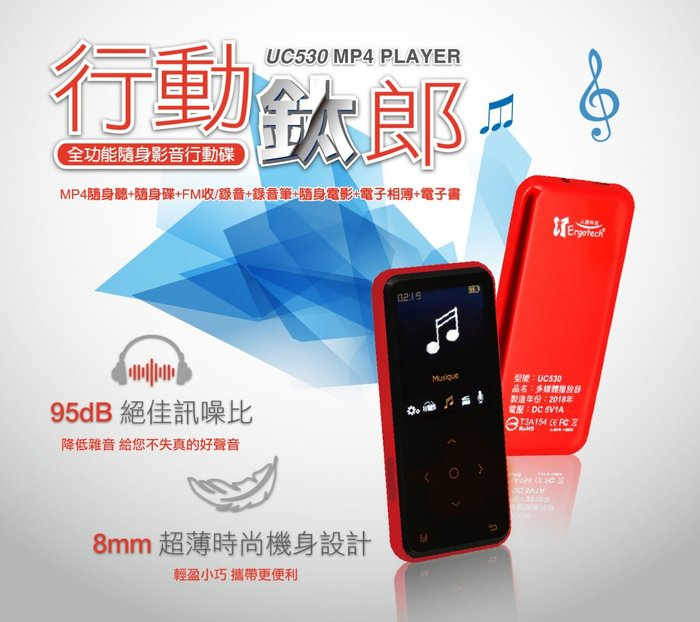 [ㄚ寶3C ] 人因 行動鈦郎 UC530CR MP4 PLAYER 內建8G 18小時超長播放電力 TF卡容量擴充