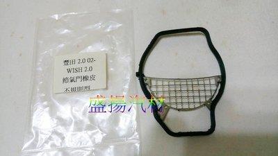 盛揚豐田 TOYOTA WISH 04-08 CAMRY 2.0 (02-04) CAMRY 2.0 (07)節氣門墊片