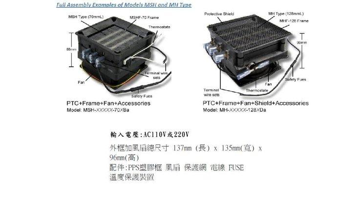 AC110V遙控熱風模組
