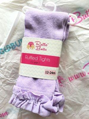 正版 Ruffle Butts 淺紫色針織內搭褲 荷葉邊 美國購回 現貨
