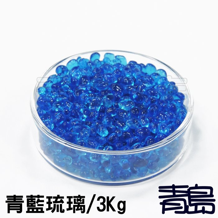 PN。。。青島水族。。。G00024魚缸造景底砂 琉璃系列 彩色水晶琉璃砂 水草缸 裝飾 開運 流水盆==青藍琉璃3kg