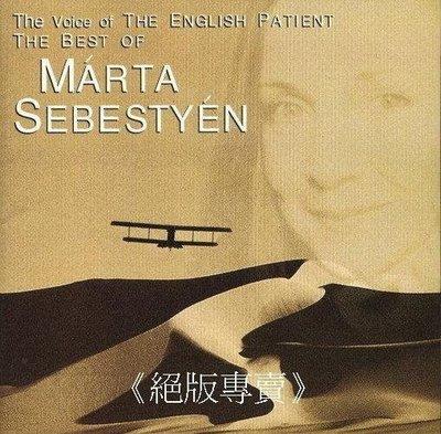 《絕版專賣》Marta Sebestyen 瑪塔  /  電影《英倫情人》中的神秘女聲