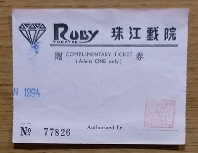 1994年絕版珠江戲院(左派爱國戲院)贈劵戲票1張售