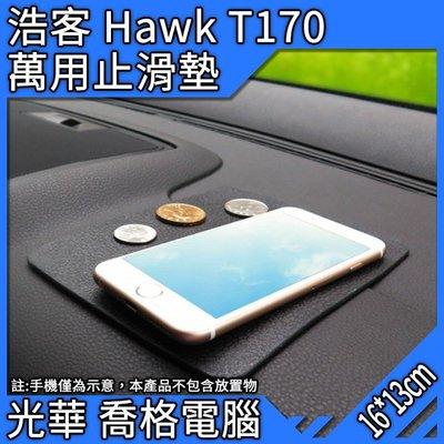 喬格電腦 浩客 Hawk T170 萬...