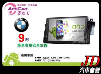 【JD 新北 桃園】ACECAR BMW 3系列 E46/M3 98-06年 9吋 安卓機。DVD/導航/HD數位/藍芽