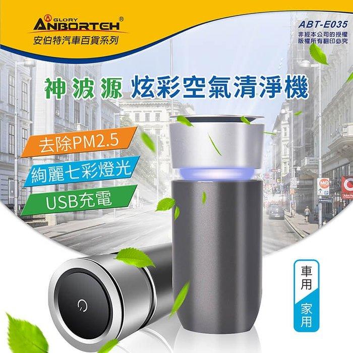 安伯特 神波源 炫彩空氣清淨機 USB充電 負離子淨化