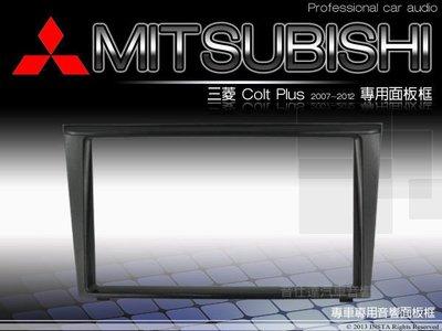 音仕達汽車音響 三菱 MITSUBISHI Colt Plus 2007~2012 車型專用 2DIN 音響主機面板框
