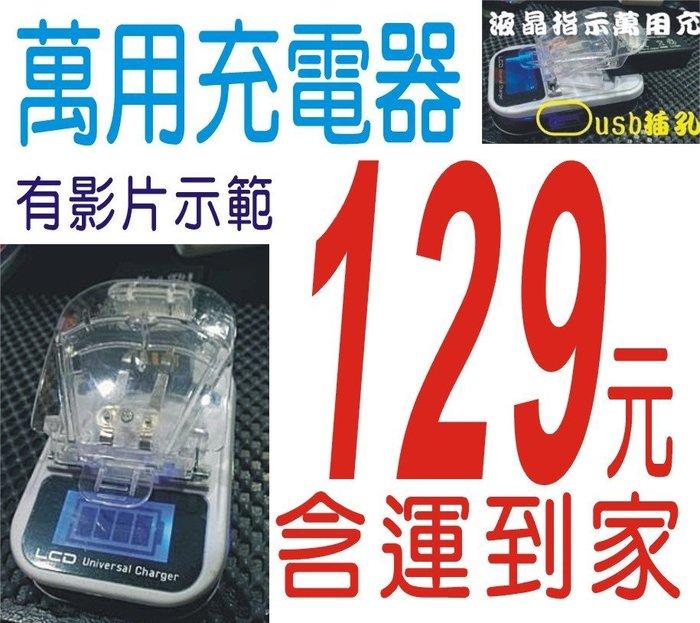 5MJ 萬用充電器 萬用充電線 手機電池 數位像機電池 都可充 自動搜尋正負極 6000mah電池599 2
