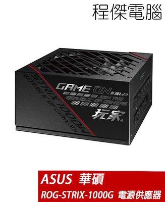 【華碩 ASUS】ROG Strix 1000G 1000W 金牌電源供應器 實體店家『高雄程傑電腦』