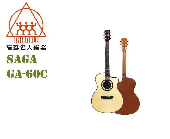 【名人樂器】Saga 吉他 GA桶系列 單板 GA-60C 民謠吉他 (附原廠琴袋)