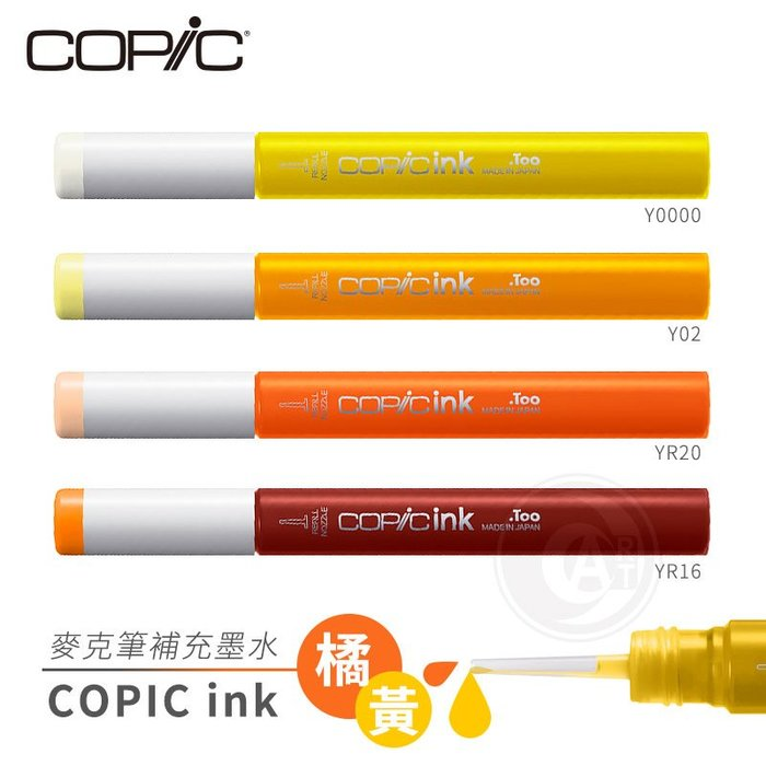 『ART小舖』Copic日本 麥克筆專用 補充墨水 358色 新包裝 12ml 橘黃色系 單支