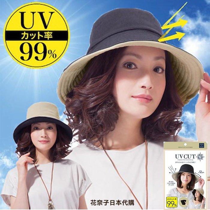 ✿花奈子✿日本 UV 防曬 雙面戴漁夫帽 防曬帽 鋼絲 可折疊 遮陽帽 抗紫外線 黑/米色 登山露營 漁夫帽