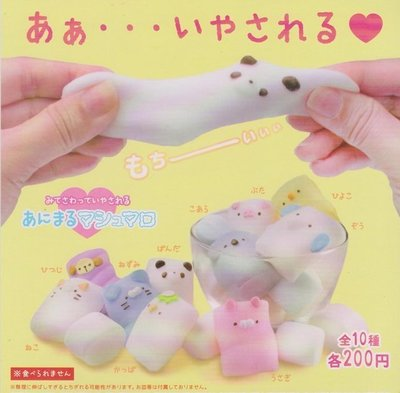 【奇蹟@蛋】YELL(轉蛋) 療癒動物造型棉花糖 全10種 整套販售  NO:4811