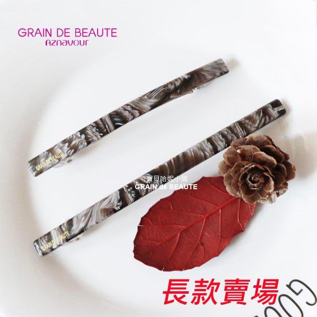 BHJ640-法國品牌Grain de Beaute 氣質簡約水墨系長款一字髮夾 彈簧夾【韓國製】Aznavour