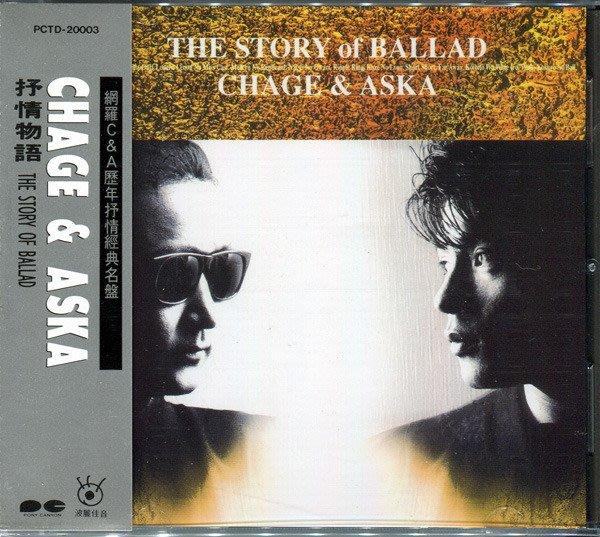 【塵封音樂盒】恰克與飛鳥 Chage & Aska - 抒情物語 The Story Of Ballad