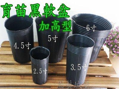 【園藝城堡】 2.5寸黑軟盆(加高型)100個/組