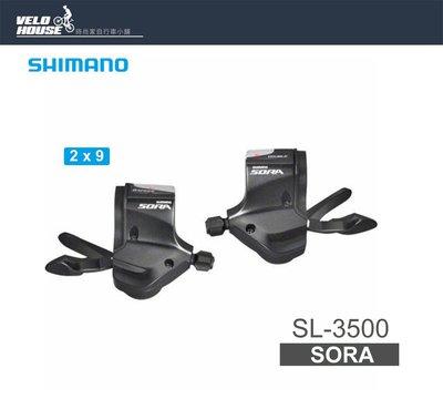 【飛輪單車】SHIMANO SORA SL-3500 2*9速平把型變速把手[04000005]