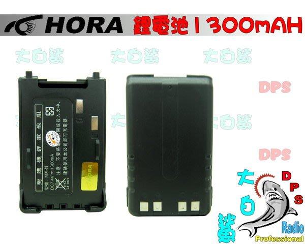 ~大白鯊無線~HORA M1/M4 專用鋰電池