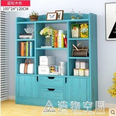 書架落地簡易書櫃簡約現代學生置物架組合格架創意書櫥組裝收納架 NMS名購居家