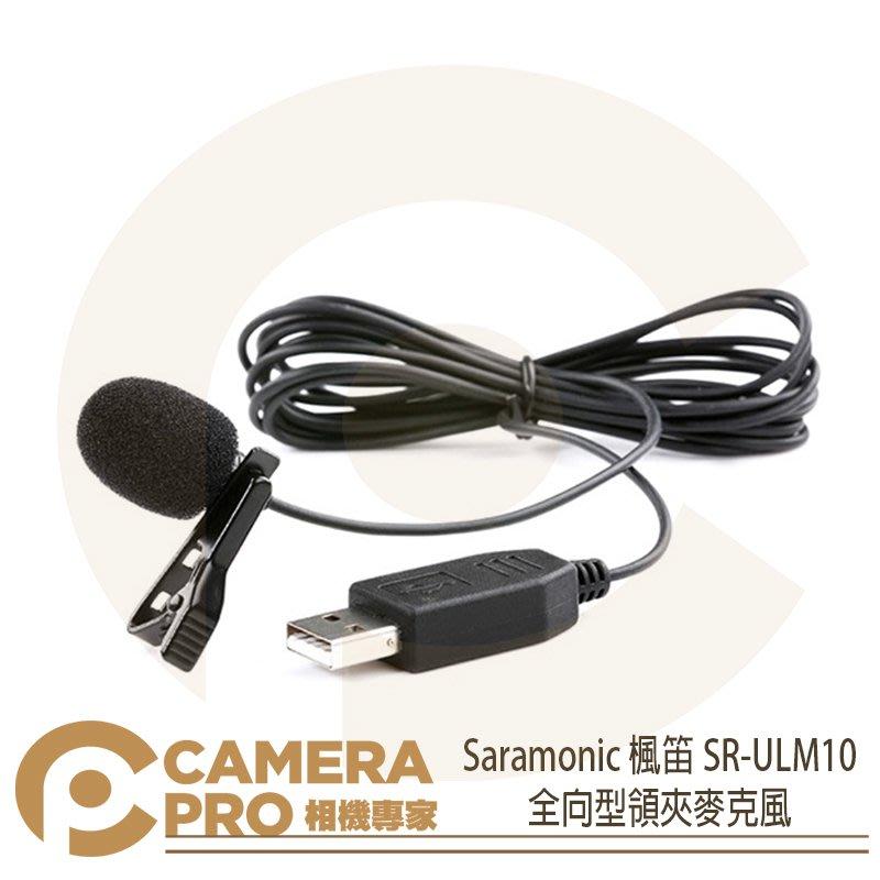 ◎相機專家◎ Saramonic 楓笛 SR-ULM10 全向型領夾麥克風 收音 電容式 For PC MAC 公司貨