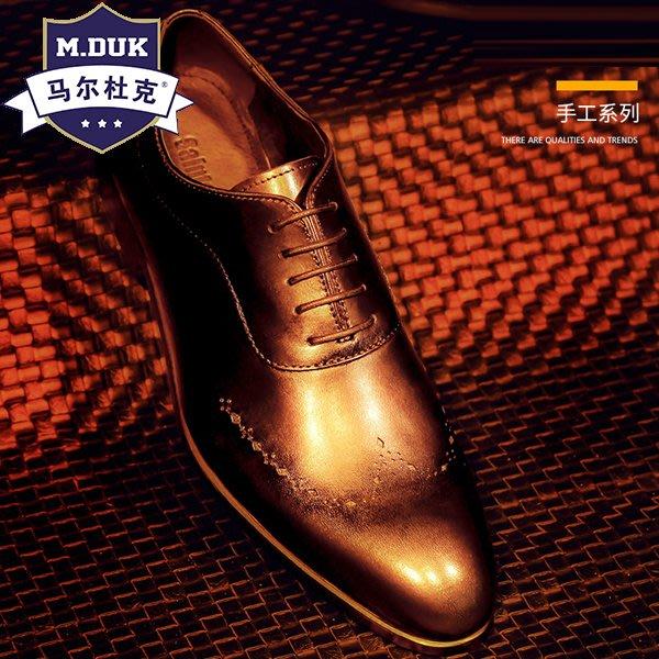 【馬爾杜克】高檔精品男鞋 3/15 MEDK1182 頭層牛皮復古英倫布洛克雕花皮鞋休閒牛津商務正裝皮鞋 兩件免運