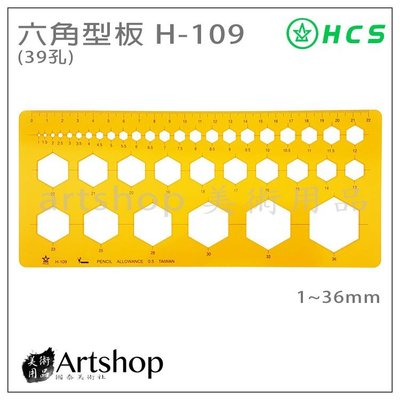 【Artshop美術用品】HCS H-109 六角型板