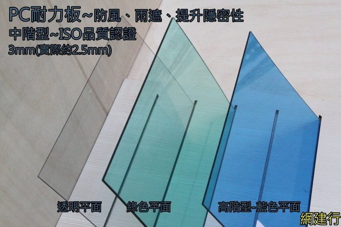 【PC板專家 可刷卡 含發票】網建行☆ PC耐力板 PC板 採光罩 遮陽 ☆【中階型-綠色平面2mm 每才40元】