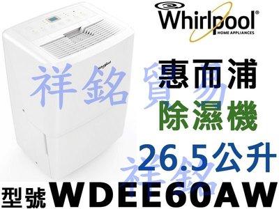 祥銘Whirlpool惠而浦26.5公升除濕機WDEE60AW超強除濕力