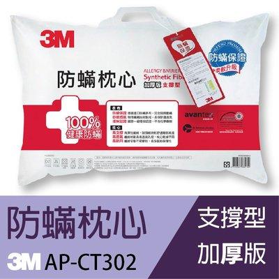 【翻桌熊】保證原廠3M Filtrete 防蟎枕心-支撐型 (加厚版) AP-CT302 防螨 透氣 寢具 抗過敏