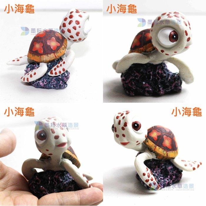 @墨耘 水草造景@水族飾品 海底總動員 小海龜 造景裝飾