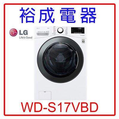 【裕成電器‧議價很划算】LG 17公斤WiFi蒸洗脫烘滾筒洗衣機WD-S17VBD 另售 BDNX125BHJR 國際