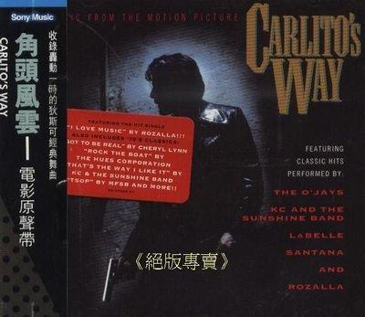 《絕版專賣》角頭風雲 / Carlito Way 電影原聲帶 (美版.側標完整.無IFPI)