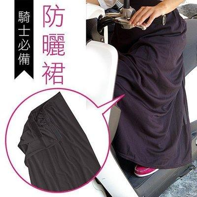 防曬裙 遮陽裙 防走光裙 抗UV裙子 防曬外套衣 防曬袖套 排汗外套 圓點 熊熊 防曬圍裙