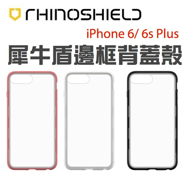 犀牛盾 MOD  邊框背蓋 二合 防摔 保護殼 for iPhone 6/6s Plus 5.5吋用